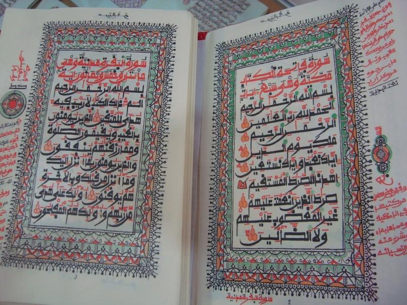قرآن به خط فلانی – نیجریه