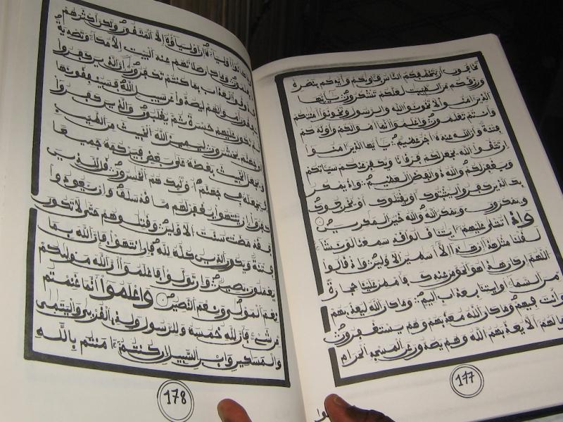 قرآن به خط ولوف ( غرب افریقا ) سنگال